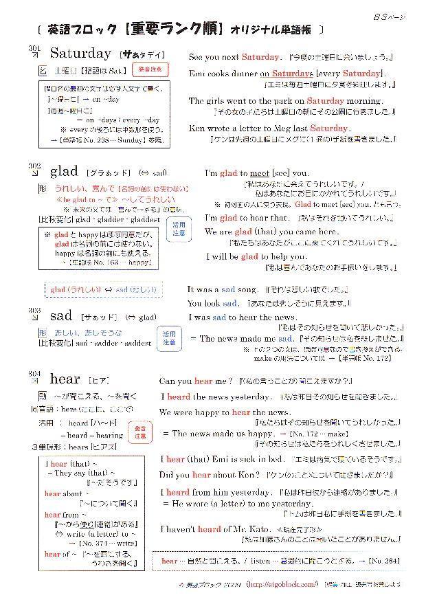 英語ブロック オリジナル英単語帳 No.301~400